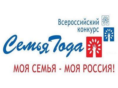Ахтубинцев приглашают принять участие в региональном этапе Всероссийского конкурса «Семья года»