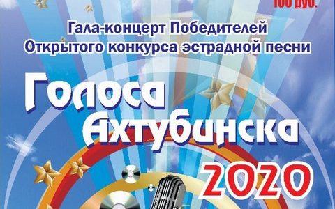 Приглашаем на гала-концерт победителей открытого конкурса эстрадной песни «Голоса Ахтубинска-2020»