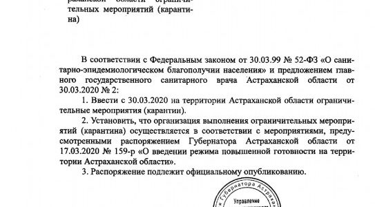 В регионе введен карантин. Астраханская пресса просит губернатора сохранить выпуск и продажу газет в регионе