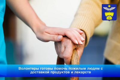 Волонтеры готовы помочь пожилым людям с доставкой продуктов и лекарств