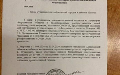 В Астраханской области ограничили посещения кладбищ