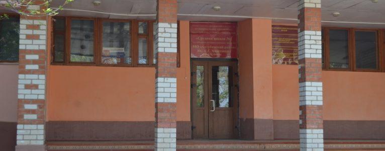 Ахтубинская школа названа в честь директора-фронтовика
