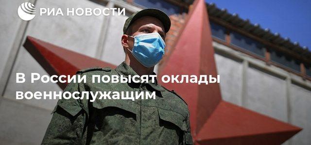 ВРоссии повысят зарплаты силовиков ипенсии ряда сотрудников МВД с1октября