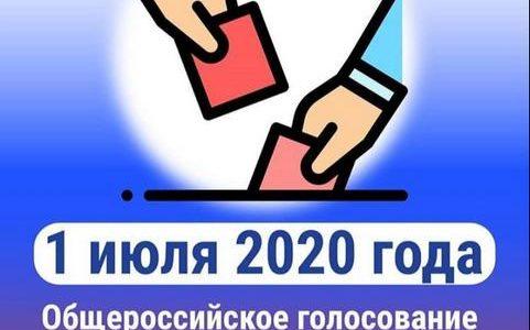 С 25 июня по 1 июля пройдёт голосование по поправкам в конституцию в Ахтубинске