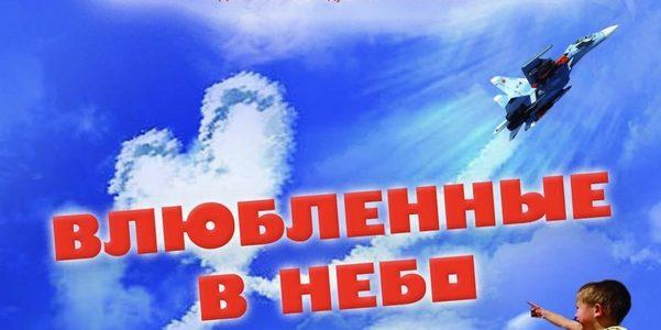 Конкурс «Влюбленные в небо»