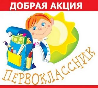 В Ахтубинском районе стартовала благотворительная акция «Первоклассник»