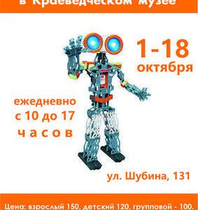 В Районном историко-краеведческом музее открылась выставка, которая наверняка понравится, как малышам, так и взрослым.