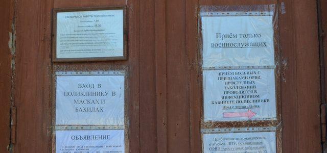 Судя по ответу начальника медслужбы войсковой части 15650, в медицинской помощи военным пенсионерам отказано