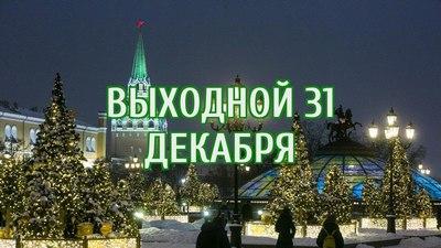 Правительство объявило 31 декабря 2021 года выходным днем