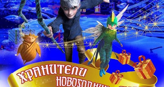Районный Дом культуры приглашает на новогоднюю музыкальную сказку