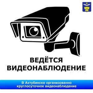 В Ахтубинске организовано круглосуточное видеонаблюдение