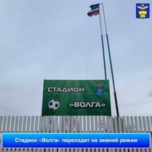 Стадион «Волга» переходит на зимний режим