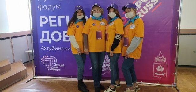 В Ахтубинском районе состоялся крупный форум «Здоровый район — здоровый регион!»