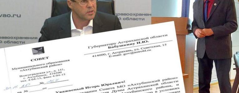 Накипело! По инициативе депутата Думы Астраханской области депутаты района требуют встречи с региональным министром здравоохранения на ахтубинской земле.
