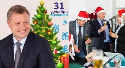 Губернатор Астраханской области объявил 31 декабря выходным днём