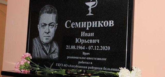 В Ахтубинской районной больнице открыта мемориальная доска Ивану Семирикову