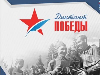Акция «Диктант Победы» пройдет 29 апреля в России и за рубежом