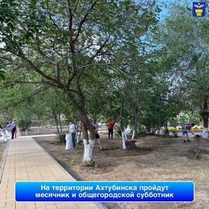 На территории Ахтубинска пройдут месячник и общегородской субботник