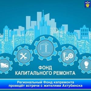 Некоммерческая организация «Фонд капитального ремонта многоквартирных домов Астраханской области» вновь приезжает в Ахтубинск