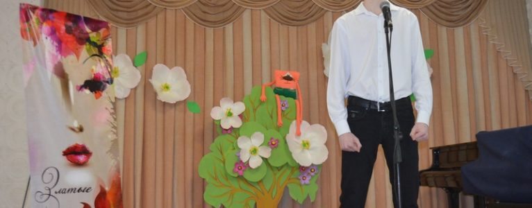 Ежегодный поэтический конкурс «Златые сны души» открыл районный фестиваль «Весна театральная»