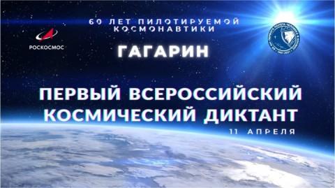 Ахтубинцы смогут проверить себя в первом Космическом диктанте