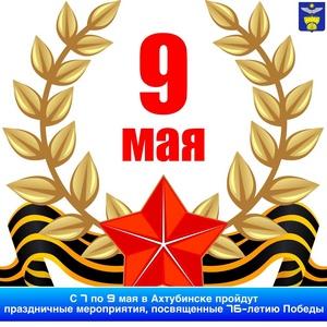 С 7 по 9 мая в Ахтубинске пройдут праздничные мероприятия, посвященные 76-летию Победы