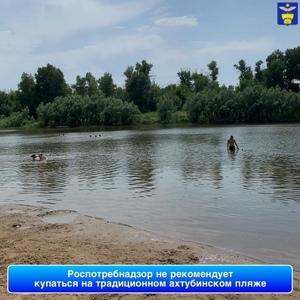 Роспотребнадзор не рекомендует купаться на традиционном ахтубинском пляже