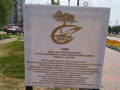Имени 100-летия ГЛИЦ. На авиа-аллее установлен информационный щит с названием
