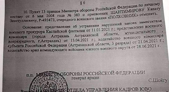 Экс-глава администрации астраханского губернатора Шантимиров оказался ненастоящим полковником