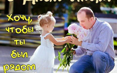 В России будут ежегодно отмечать День отца